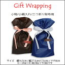 ギフトラッピング 袋タイプ【S】小物/二つ折り財布用 ブラウン/ネイビ...