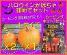 ★初めてセット★カービングに初挑戦!ハロウィン用かぼちゃ【L1個+ミニ2個】+【カービングキット1セット】+キャンドル3個/アメリカ産