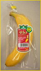甘熟王バナナの食べやす~い1本入り! おやつやお昼にも!栄養価満点な人気商品です! スポーツ...