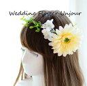 花冠 ホワイトガーベラ ヘッドドレス 2