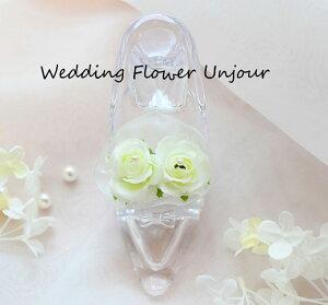 リングピロー ガラスの靴 ホワイトローズの花束入 完成品