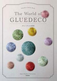 グルーデコの本「TheworldofGLUEDECO」