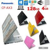 【中古】Panasonic CF-AX3 選べるオリジナルカラー タブレットにもなる 中古 ノートパソコン[Corei5 4300U 1.9Ghz メモリ4GB SSD128GB 無線 11.6型]:アウトレット