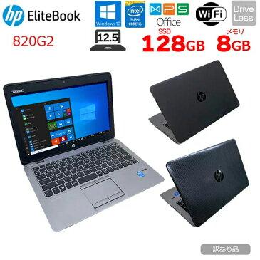 【中古】HP 820G2 中古 ノートパソコン オリジナルカラーに変更可 Office Win10 高速SSD カメラ [core i5 5200U 2.2Ghz 8GB SSD128GB 12.5型 USB3.0 指紋認証 ] :訳あり品
