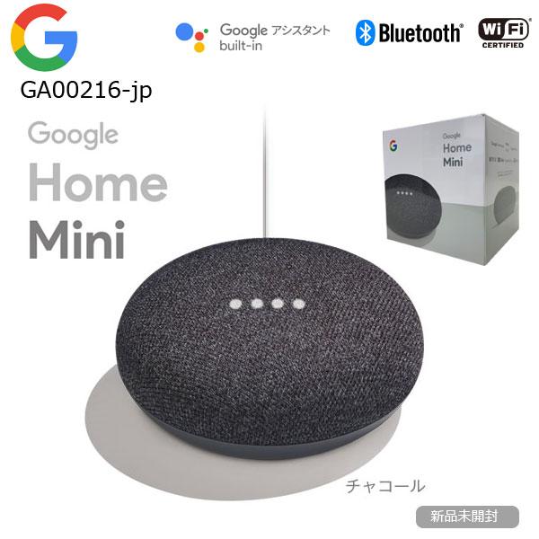 Google(グーグル)『Google Home Mini』