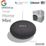 【新品未開封】GoogleHomeMiniGA00216-JPAI搭載スマートスピーカー声でカンタンハンズフリーGoogleアシスタント新品未使用送料無料