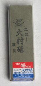 2000円以上で送料無料!NANIWA エビ印 ニュー大村砥 高級鎌砥石 荒砥ぎ用 IR-1000
