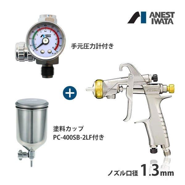 塗装用品, スプレーガン・塗料カップ  KIWAMI-1-13B4 PC-400SB-2LF 4538995119804