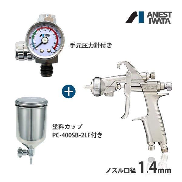 塗装用品, スプレーガン・塗料カップ  KIWAMI-1-14B2 PC-400SB-2LF 4538995119811