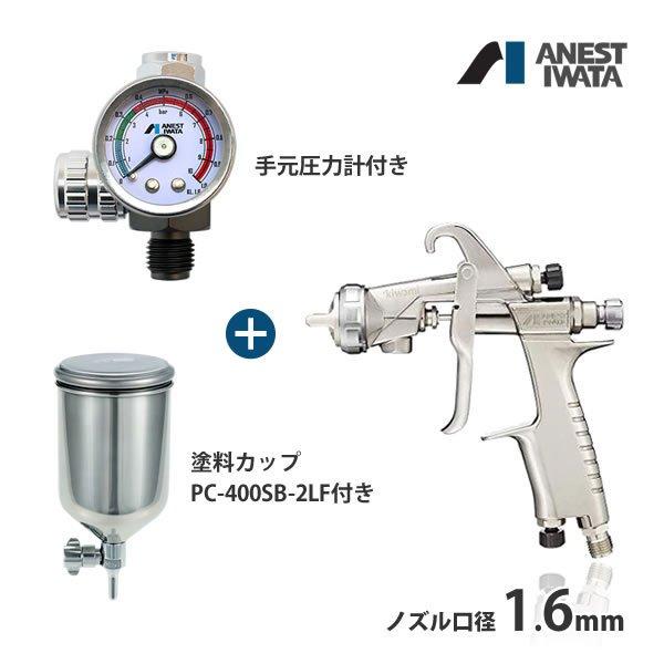 塗装用品, スプレーガン・塗料カップ  KIWAMI116B2 PC-400SB-2LF 4538995119828