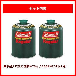 Coleman[コールマン]スターターキットセットロードトリップグリルLXE−JII&ロードトリップアクセサリーグリドル&ロードトリップストーブグレードII&純正LPガス燃料470g[200001706620559720000268065103A470T]