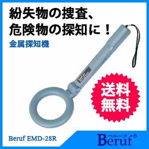 Beruf EMD-28R ハンディ高感度 金属探知機 〔Berufベルーフ/ミツトモ製作所〕