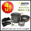 SOTO/ソト AMICUSアミカス バーナー スターターキットL4点セット【オリジナルクッカー限定セットモデル】 SOD-320SKL バーナー コンロ