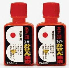 シンワ 墨汁ミニボトル ハンディ墨坪用 朱 2本入