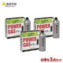 【10%OFFクーポン】SOTO/ソト パワーガス3点セット アウトドア・キャンプ用品 ST-7601x3