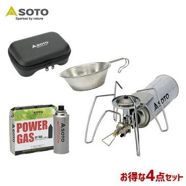 SOTO/ソト レギュレーターストーブ ST-310&パワーガス ST-7601&マルチケース ST-3103&シェラカップ ST-SC20の4点セット アウトドア・キャンプ用品 ST-310 ST-7601 ST-3103 ST-SC20
