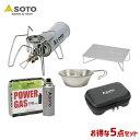 SOTO/ソト レギュレーターストーブ ST-310&パワー...
