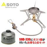 【2点セット】SOTO ソト シングルバーナー フュージョントレック FUSION Trek&パワーガスのセット SOD-330 SOD-725