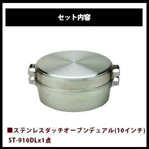 SOTOステンレスダッチオーブン10インチデュアルST-910DL