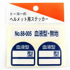 トーヨーセフティー TOYO ヘルメット用シール 血液型 NO.68-005【ネコポス対応】