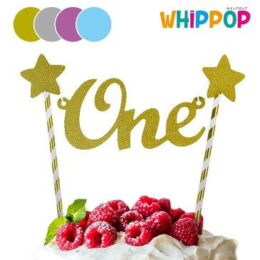 誕生日ケーキ 飾り 1歳