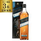 (予約) 送料無料 3本セット ジョニーウォーカー ブラックラベル 12年 アイラ オリジン 700ml 42度 箱入り スコットランド スコッチ ブレンデッド モルト ウイスキー ジョニ黒 ウィスキー whisky 長S 2021/11/9以降発送予定