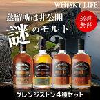 必ず全品ポイント3倍ウイスキー セット 詰め合わせ 飲み比べ 送料無料謎のウイスキー グレンジストン4種セット ウイスキー ウィスキー 長S