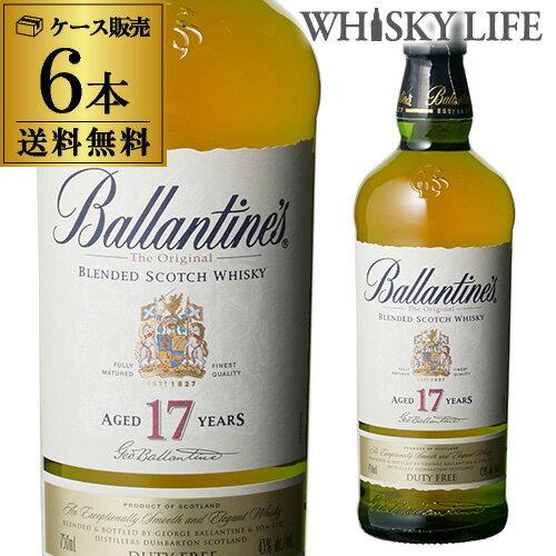 【専用箱付】バランタイン 17年 40度 700ml×6本【箱付き】【並行品】【セット(6本入)】[ウイスキー][スコッチ][長S]:ウイスキー専門店 WHISKY LIFE