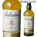【専用箱付】バランタイン 17年 並行 700mlウイスキー ウィスキー ブレンデッド スコッチ