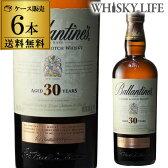 【送料無料】【ケース販売】バランタイン 30年 700ml×6本