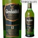 【専用箱付】グレンフィディック 12年 700ml[長S] ウイスキー ウィスキー シングルモルト スコッチ