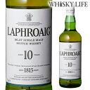 ラフロイグ 10年 700ml 並行[長S] アイラ シングルモルト ウイスキー ウィスキー