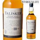 タリスカー 10年 700ml [長S]シングルモルト スコッチ ウイスキー ウィスキー