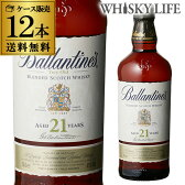 【送料無料】【ケース12本入】バランタイン 21年ブラウンボトル 700ml×12本[長S]