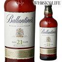 【専用箱付】バランタイン 21年 ブラウンボトル 700ml[likaman_BF21][長S]古酒 贈答 御中元 御歳暮 父の日 ウイスキー ウィスキー ブレンデッド スコッチ