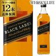 ジョニーウォーカー ブラック(黒) 正規 40度 700ml×12本【12本販売】【送料無料】[長S][ジョニ黒]