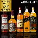 【送料無料ウイスキーセット】すべて12年もの!スコッチ5本セット[長S]