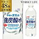サンガリア 伊賀の天然水 強炭酸水 500ml 48本 送料無料 ケース PET ペットボトル HT