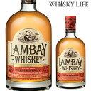 ランベイ シングルモルト アイリッシュウイスキー 40度 700mlカミュ コニャックカスクフィニッシュ LAMBAY ...