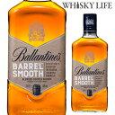 バランタイン バレルスムース 40度 700ml 独自のチャーシステム ブレンデッド スコッチ ウイスキー Ba