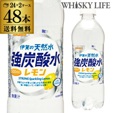 サンガリア 伊賀の天然水 強炭酸水 レモン 500ml 48本 送料無料 2ケース(24本×2) PET ペットボトル スパークリング レモンフレーバー 檸檬 HTC