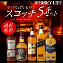 ウイスキー セット 詰め合わせ 飲み比べ 送料無料すべて12...