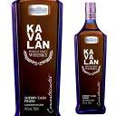 (予約) KAVALAN カバラン コンサートマスター シェリーフィニッシュ 700ml 40度シングルモルト ウィスキー whisky カヴァラン 2020/9月下旬以降発送予定・・・