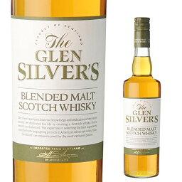 グレンシルバー ブレンデッドモルト 700ml 40度 箱無し スコッチ ブレンデッド モルト ウイスキー