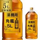 あす楽 時間指定不可 送料無料 サントリー 角瓶 5L(5000ml) 業務用 [長S] [ウイスキー][ウィスキー]japanese whisky