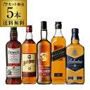 送料無料 シングルモルト入りすべて12年もの!スコッチ5本セット 第3弾シングルモルト ブレンデッド ウィスキー セット whisky set ギフト 長S・・・