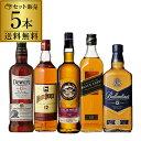 送料無料 シングルモルト入りすべて12年もの!スコッチ5本セット 第4弾シングルモルト ブレンデッド ウィスキー セット whisky set ギフト 長S・・・