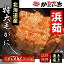 特大毛蟹 北海道産 一尾(約650g) 浜茹で 送料無料 け...