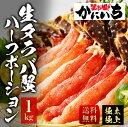 今年は希少です!生タラバ蟹ハーフポーション 送料無料 1kg...