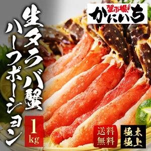 生タラバ蟹ハーフポーション 送料無料 1kg タラバガニ たらばがに